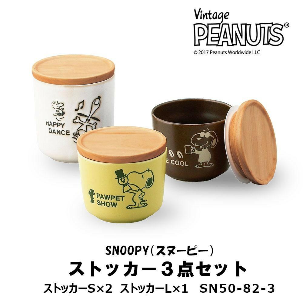 SNOOPY スヌーピー ゼロ・ストーンシリーズ ストッカー3点セット SN50-82-3「通販百貨 Happy Puppy」