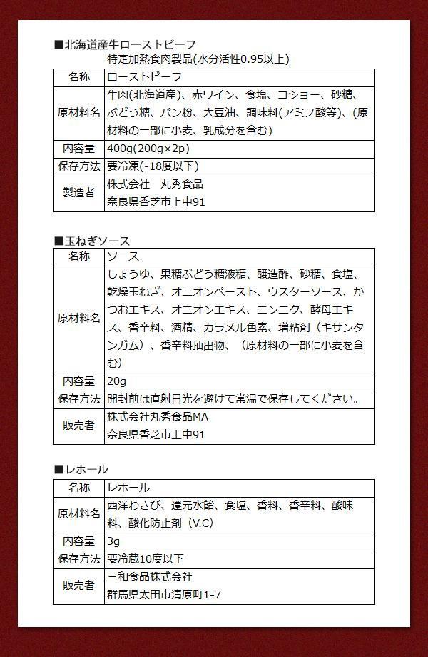 北海道産牛ローストビーフ 200g ×2パック「通販百貨 Happy Puppy」