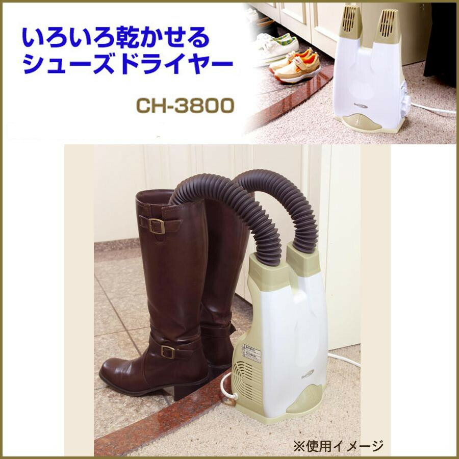 Bearmax ブーツ(靴)の乾燥に!! くつ乾燥機 シューズドライヤー CH-3800「通販百貨 Happy Puppy」