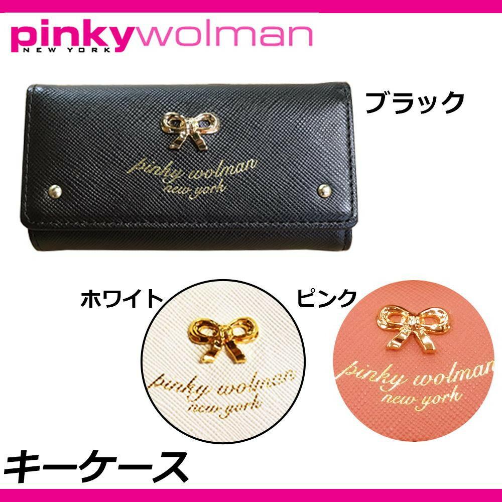 pinkywolman ピンキーウォルマン ティファシリーズ キーケース 70304「通販百貨 Happy Puppy」