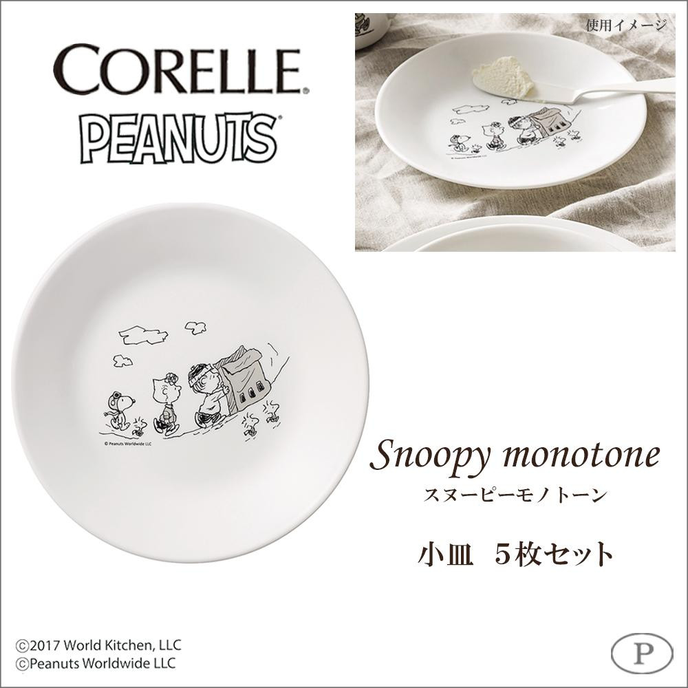 パール金属 コレール スヌーピーモノトーン 小皿 J106-SPMT CP-9391 ×5枚セット「通販百貨 Happy Puppy」