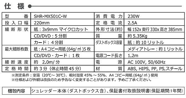 オーム電機 OHM マイクロカットマルチシュレッダー SHR-MX501C-W「NET Asahi」