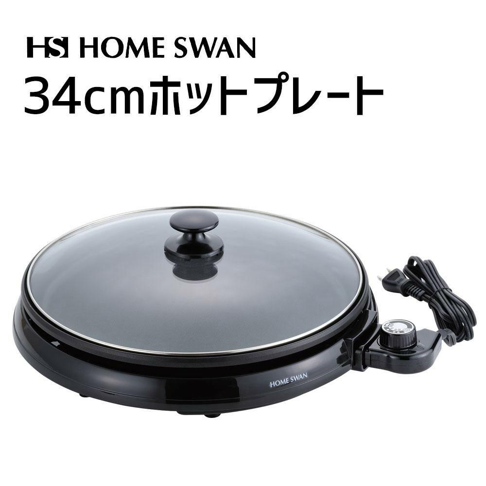 HOME SWAN(ホームスワン) 34cmホットプレート SHP-34「通販百貨 Happy Puppy」