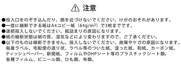 オーム電機 OHM マイクロカットシュレッダー SHR-MX300「NET Asahi」