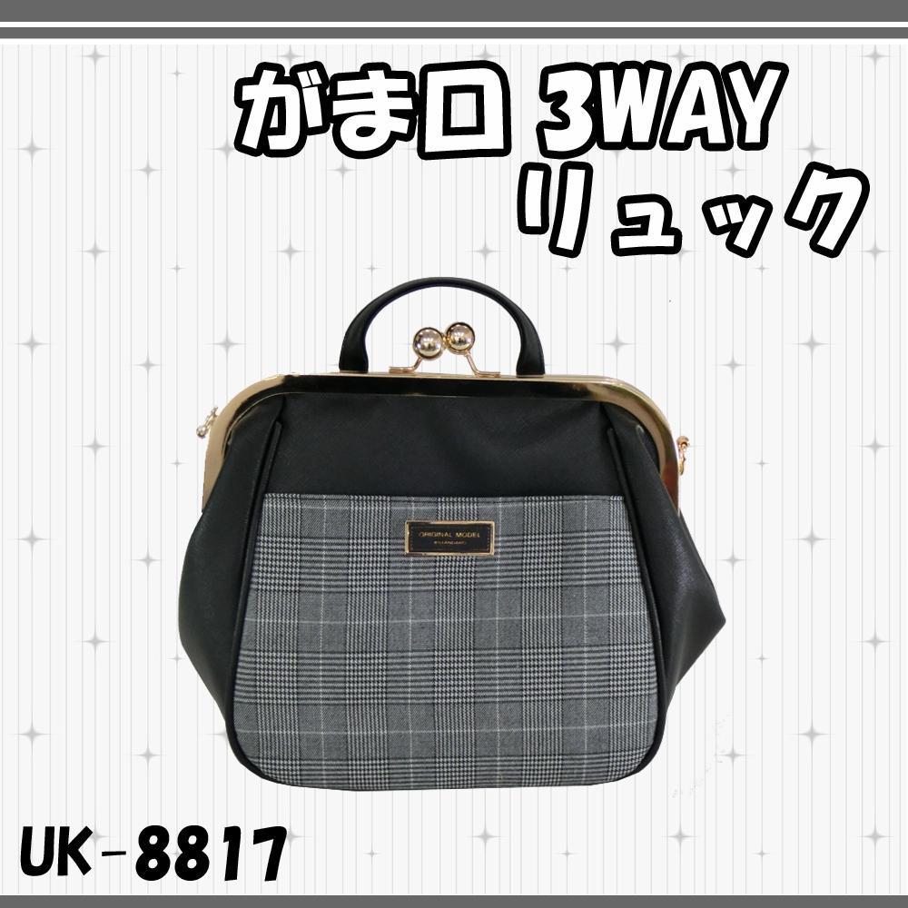 がま口 3WAYリュック UK-8817 CH/BK「通販百貨 Happy Puppy」