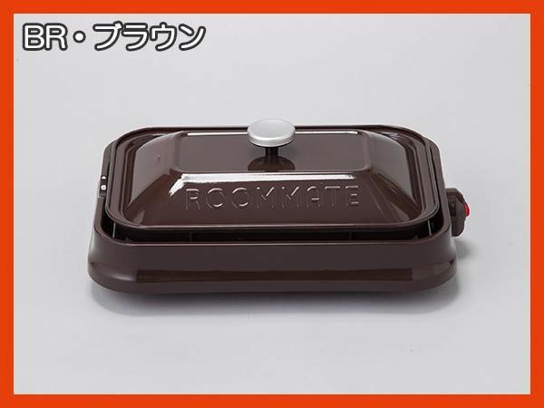 ROOMMATE 3WAY ホットプレート EB-RM8600H「通販百貨 Happy Puppy」