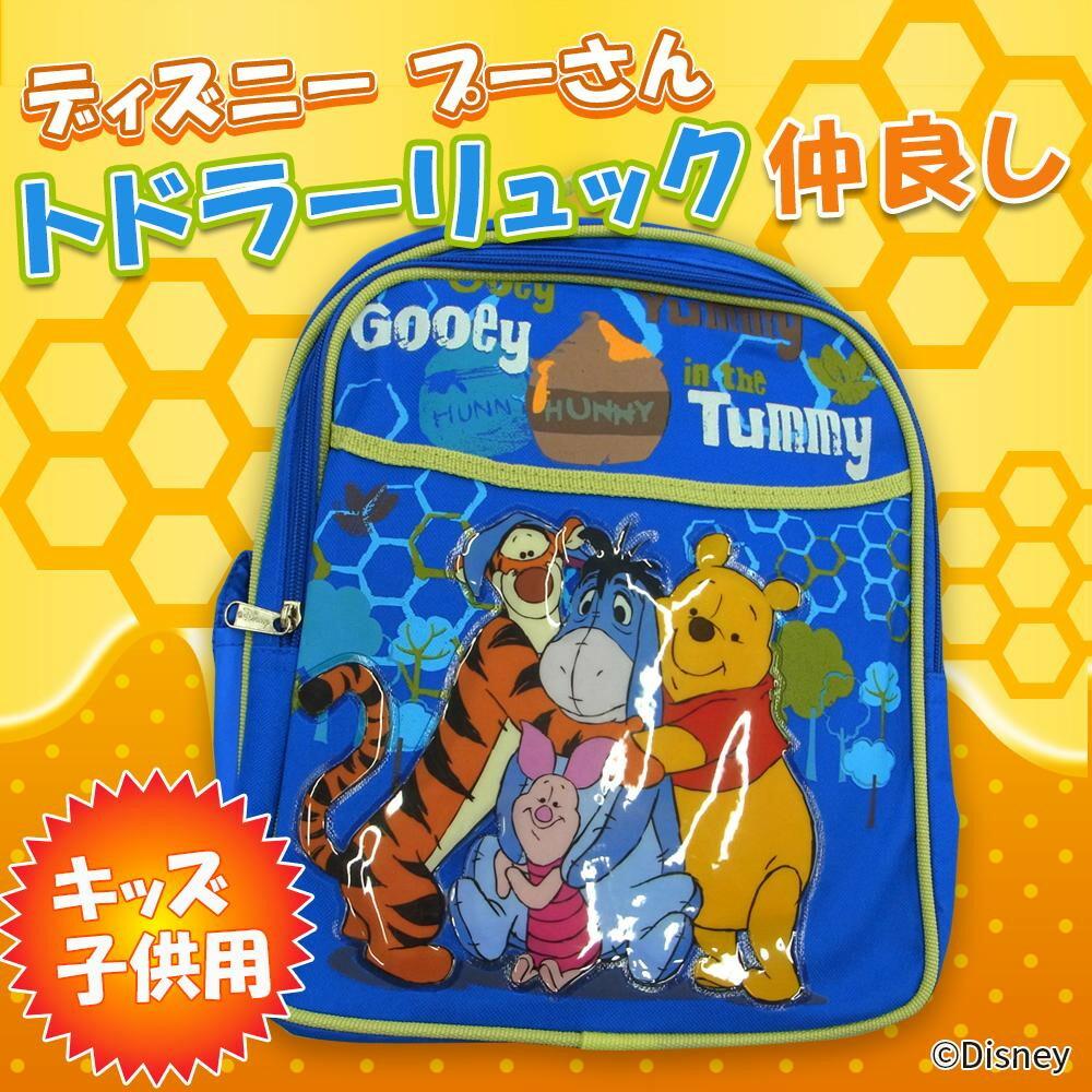 Disney ディズニー プーさん トドラーリュック(仲良し) 海外輸入品 キッズ 子供用 PA-A00055「通販百貨 Happy Puppy」