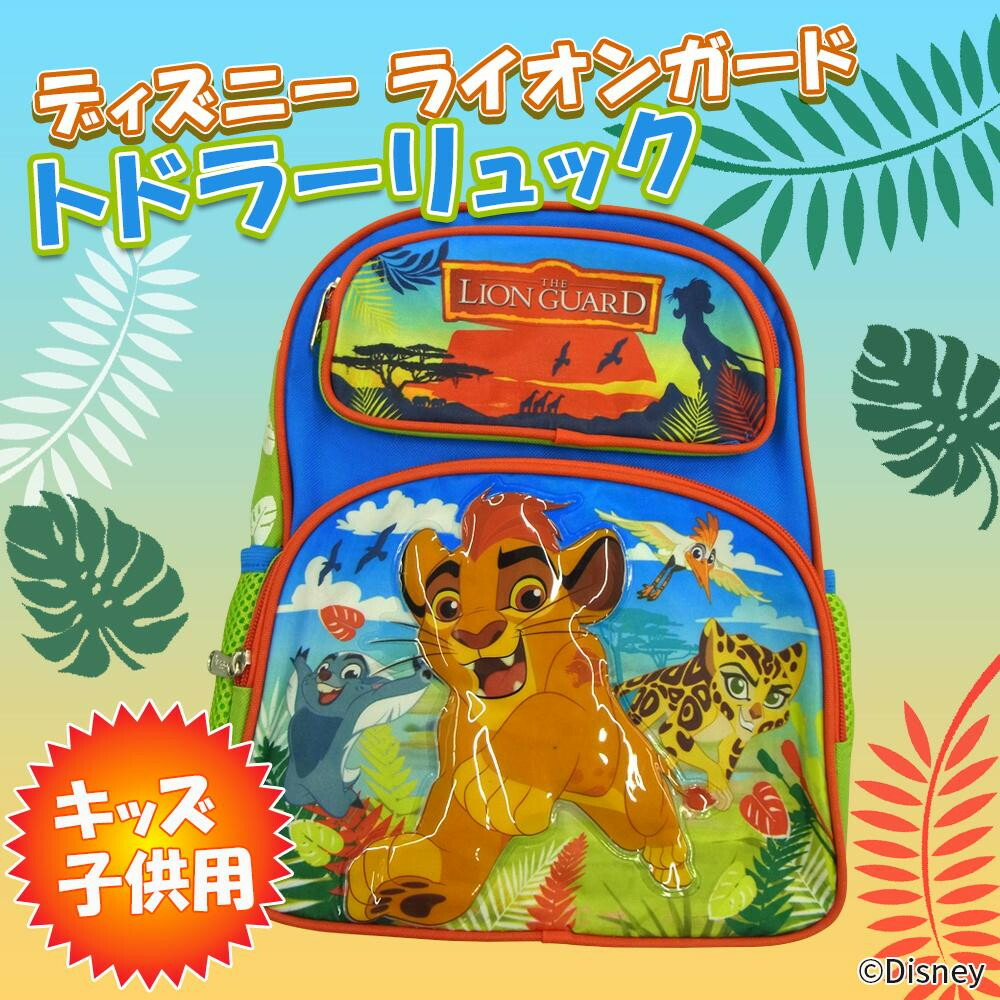 Disney ディズニー ライオンガード トドラーリュック 海外輸入品 キッズ 子供用 KB-68686「通販百貨 Happy Puppy」