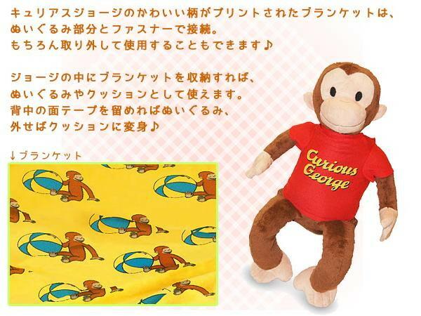 Zoobies(ズービーペッツ) ギフトボックスセット キュリアスジョージBOX ブランケット・ぬいぐるみ(クッション) CGG102「通販百貨 Happy Puppy」