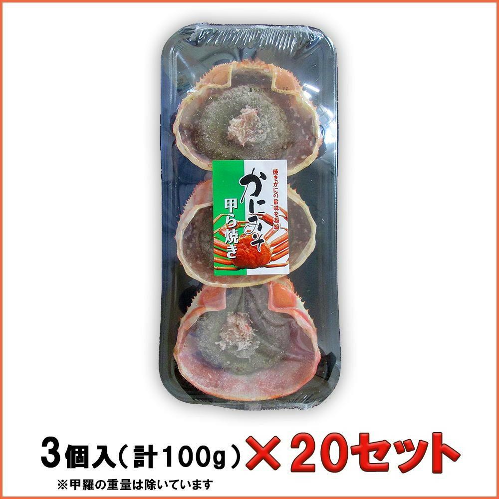 ケイ・シェフ かにみそ甲ら焼き 3個入(計100g)×20セット「通販百貨 Happy Puppy」
