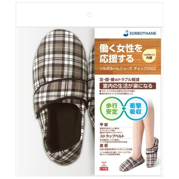 ソルボ ルームシューズ チェック ベージュ×グレー S502 日本製「通販百貨 Happy Puppy」