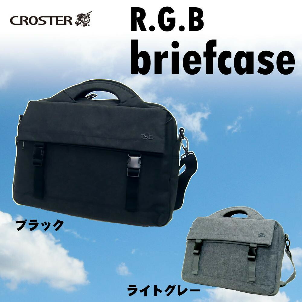 CROSTER(クロスター) R.G.B briefcase レイド ブリーフケース 8560508「通販百貨 Happy Puppy」