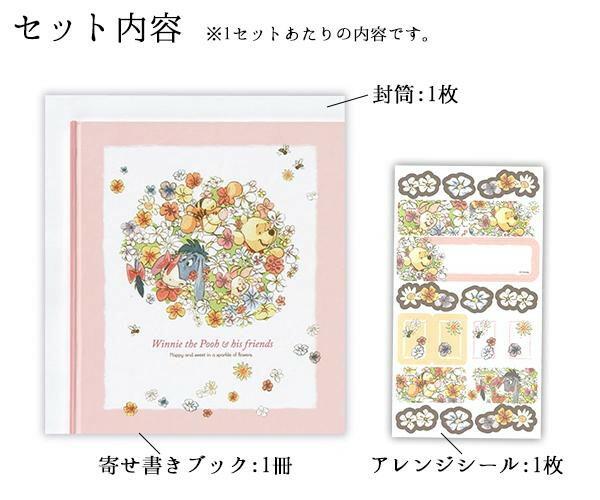 Hallmark ホールマーク Disney(ディズニー) 寄せ書きブック プーさん プーの花園II 3セット EPS-718-596「NET Asahi」