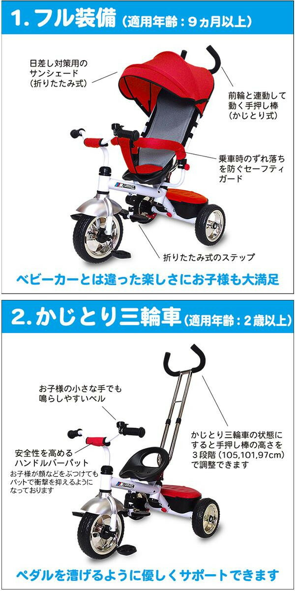JTC(ジェーティーシー) ベビー用品 3 in 1 Tricycle かじとり三輪車「通販百貨 Happy Puppy」