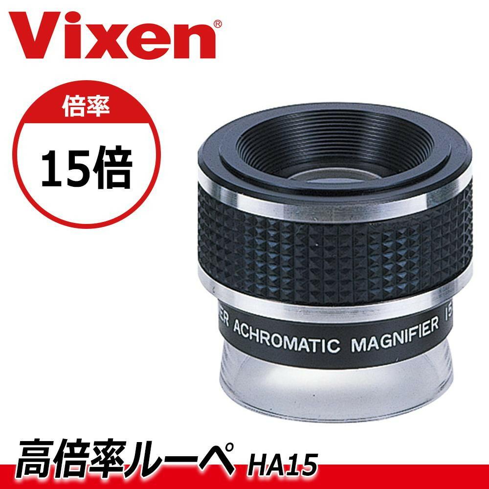 Vixen ビクセン 高倍率ルーペ HA15「NET Asahi」