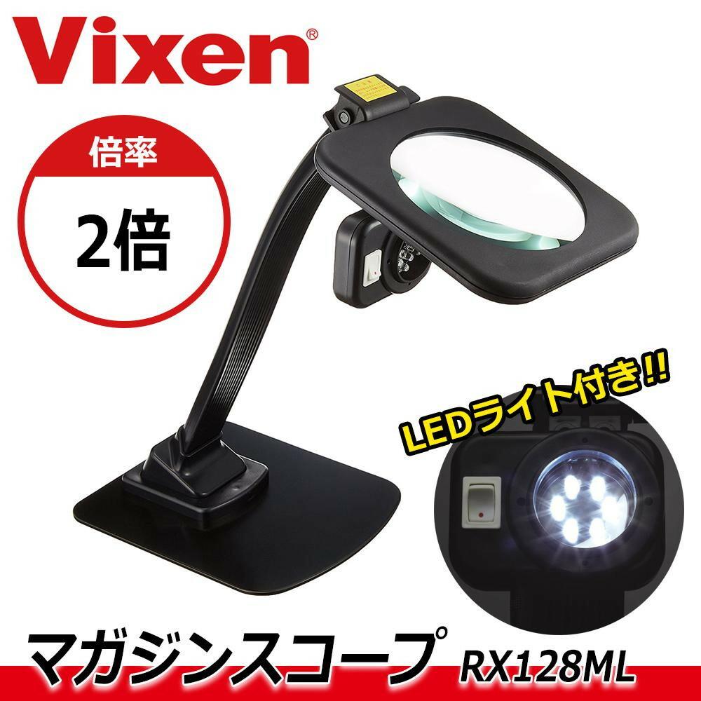 Vixen ビクセン マガジンスコープ ルーペ RX128ML「NET Asahi」
