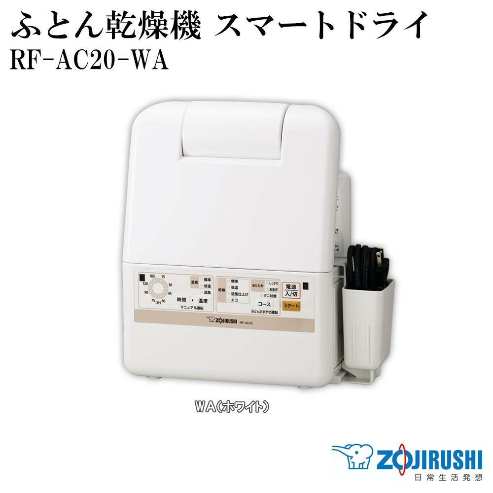 象印 ふとん乾燥機 スマートドライ ホワイト RF-AC20-WA「通販百貨 Happy Puppy」