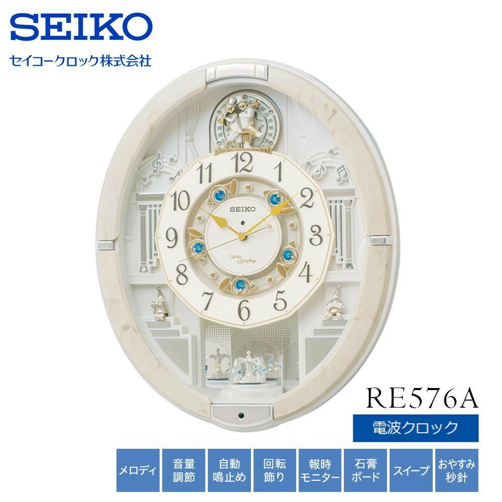 SEIKO セイコークロック 電波クロック 掛時計 からくり時計 ウエーブシンフォニー RE576A「通販百貨 Happy Puppy」