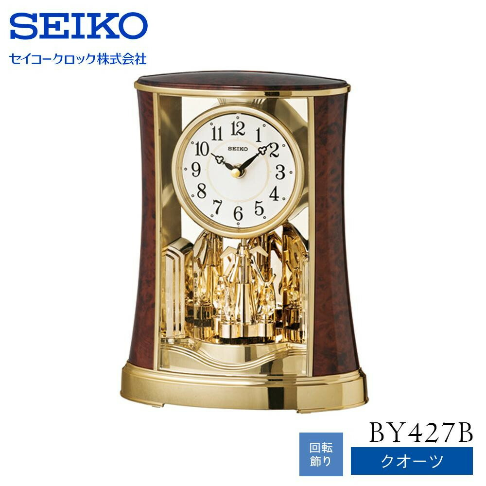 SEIKO セイコークロック クオーツ 置時計 スタンダード BY427B「通販百貨 Happy Puppy」