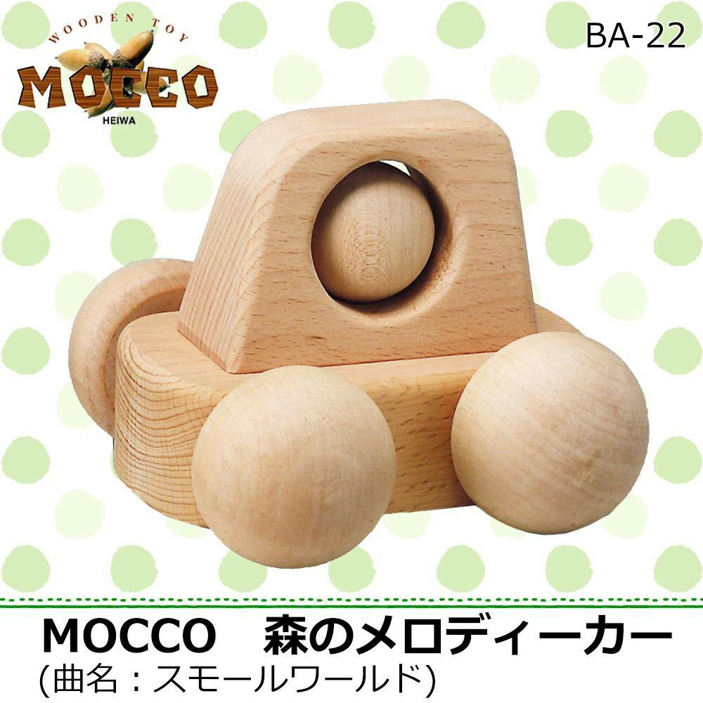 日本製の木製玩具 平和工業 MOCCO 森のメロディーカー(曲名:スモールワールド) BA-22「通販百貨 Happy Puppy」