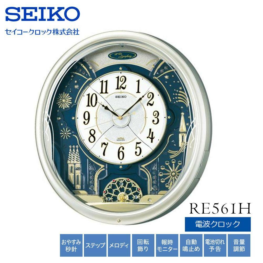 SEIKO セイコークロック 電波クロック 掛時計 からくり時計 ウエーブシンフォニー RE561H「通販百貨 Happy Puppy」