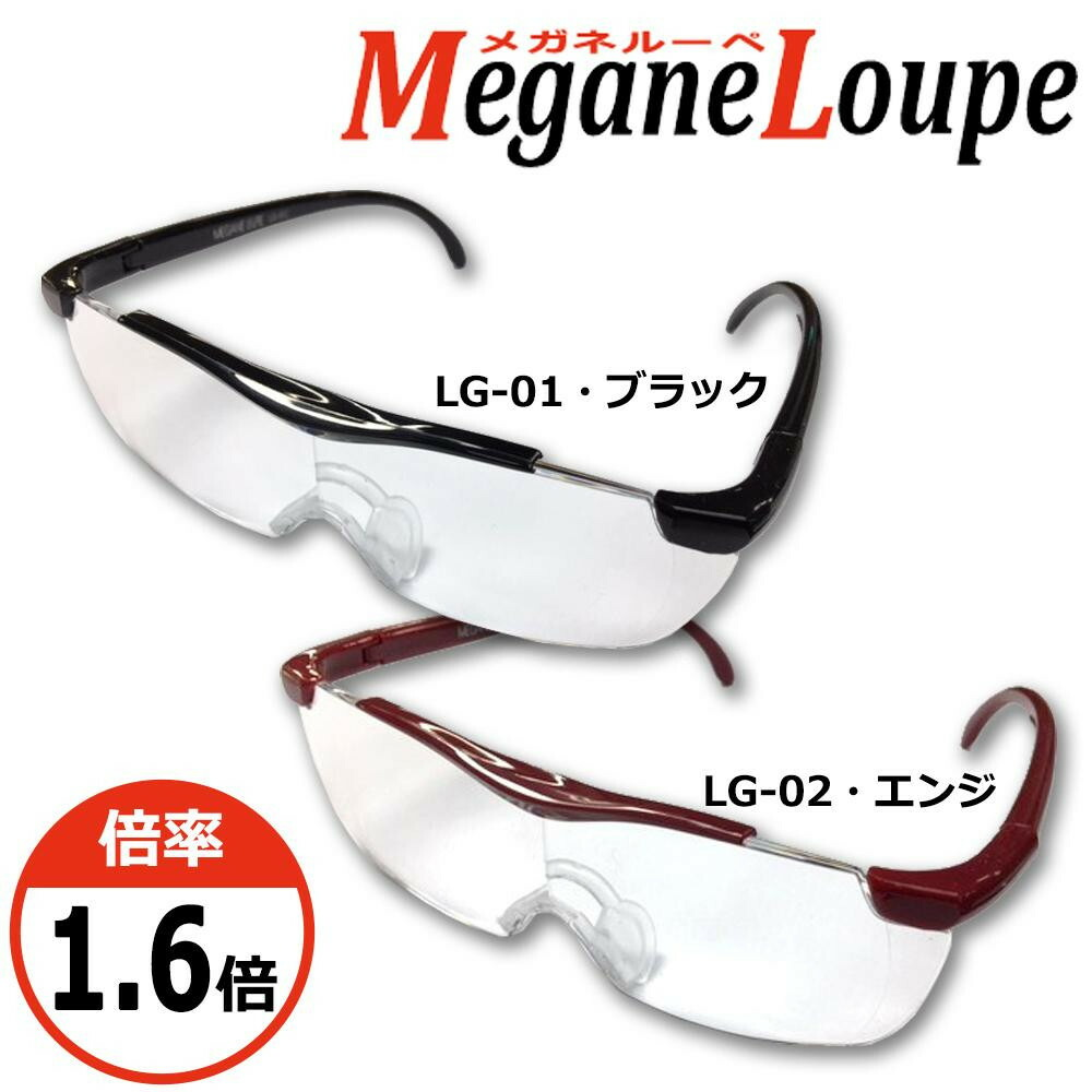 Megane Loupe メガネルーペ 1.6倍「通販百貨 Happy Puppy」