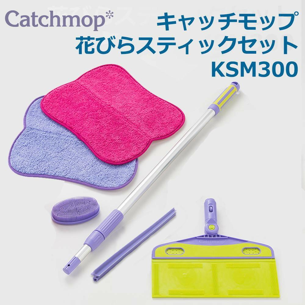catchmop キャッチモップ 花びらスティックセット KSM300「通販百貨 Happy Puppy」