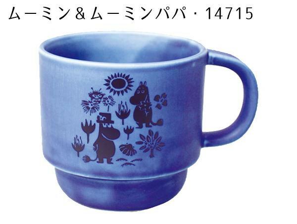 MOOMIN(ムーミン) スタッキングマグカップ 310cc「通販百貨 Happy Puppy」