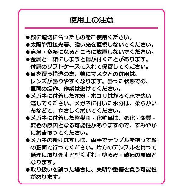 EYE SUPPORTER アイサポーター 花粉防止メガネ レディス用 OGT-740「通販百貨 Happy Puppy」