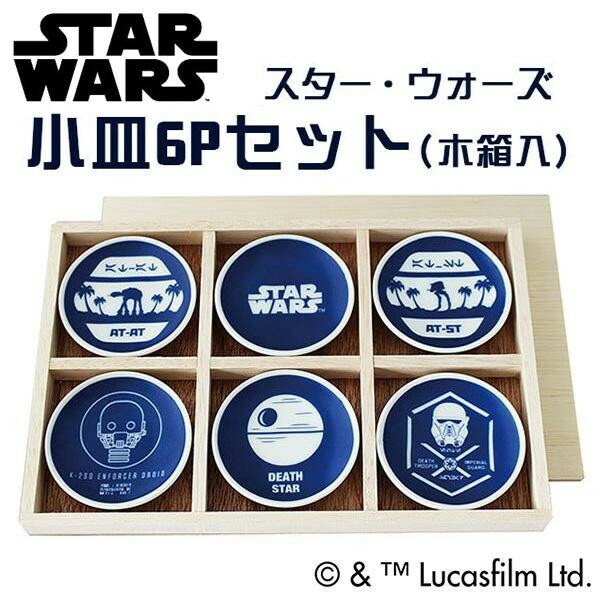 Disney(ディズニー) STAR WARS(スター・ウォーズ) 小皿6Pセット(木箱入) SW21 50797「通販百貨 Happy Puppy」