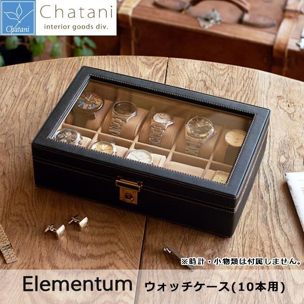 茶谷産業 Elementum ウォッチケース(10本用) 240-438「通販百貨 Happy Puppy」