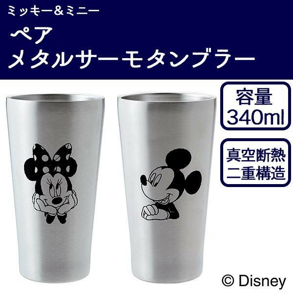 Disney(ディズニー) ミッキー&フレンズ ペアメタルサーモタンブラー (真空断熱二重構造) 340ml D-MF36 51208「通販百貨 Happy Puppy」
