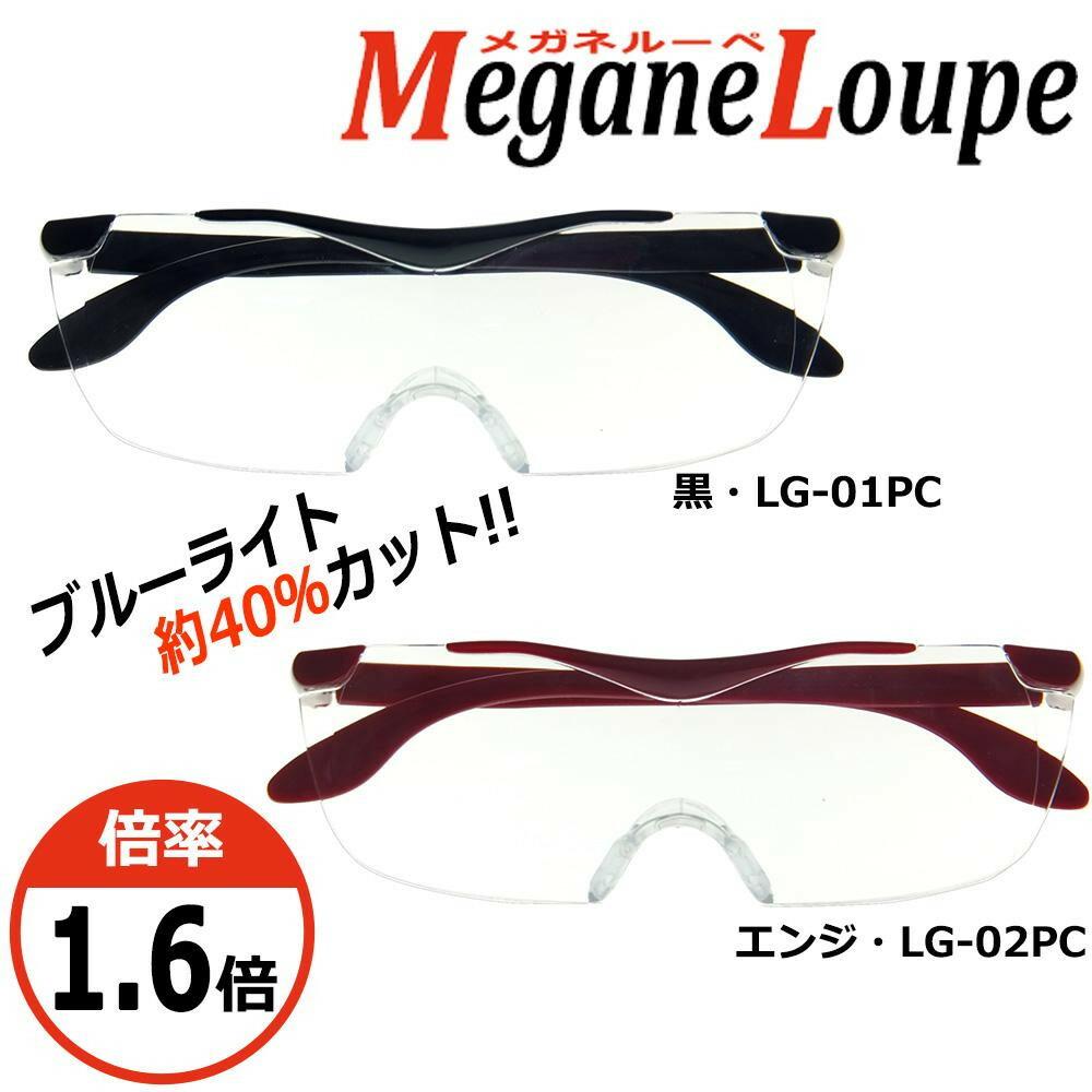 Megane Loupe(メガネルーペ)PC 1.6倍「通販百貨 Happy Puppy」
