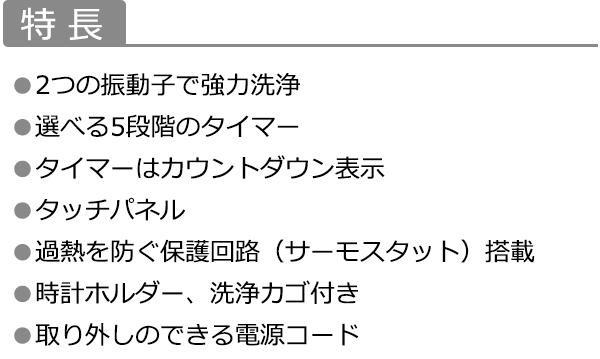 CITIZEN(シチズン) 家庭用 超音波洗浄器 5段階オートタイマー付 SWT710「通販百貨 Happy Puppy」
