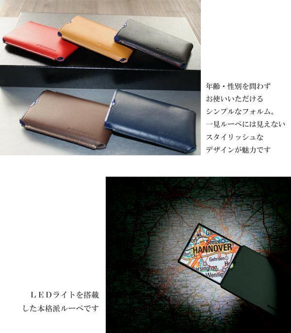 軽量設計 ドイツ製 カード型 ルーペ(日本製カードケース付)「通販百貨 Happy Puppy」