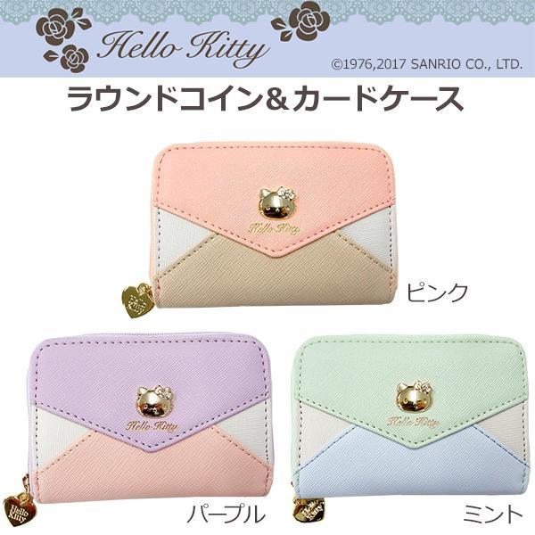 サンリオ HELLO KITTY ハローキティ ラウンドコイン&カードケース HK50-4「通販百貨 Happy Puppy」