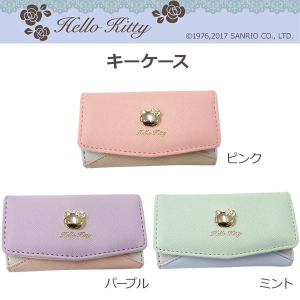 サンリオ HELLO KITTY ハローキティ キーケース HK50-6「通販百貨 Happy Puppy」