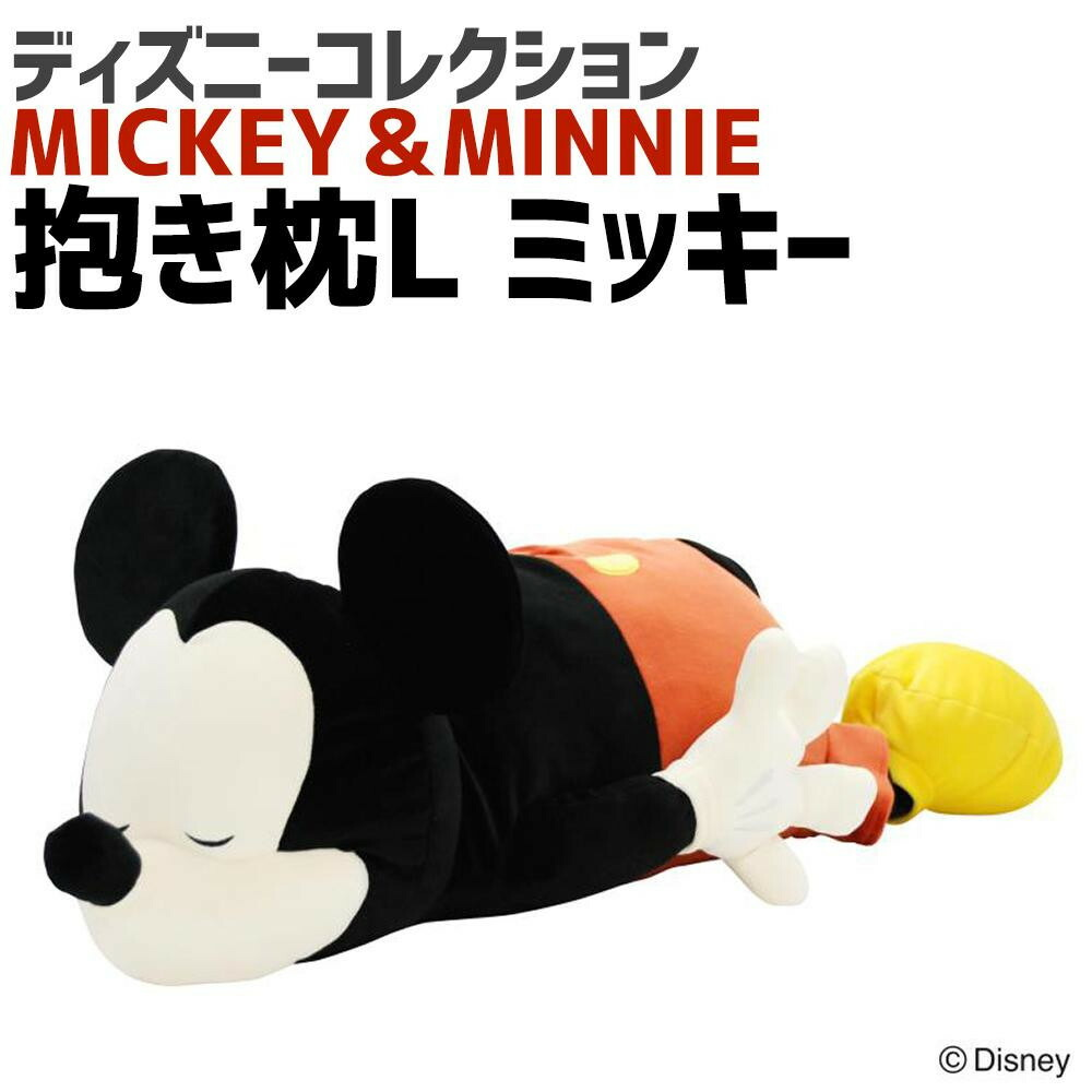 ディズニーコレクション MICKEY&MINNIE 抱き枕L MICKEY(ミッキー) 50010-01「通販百貨 Happy Puppy」
