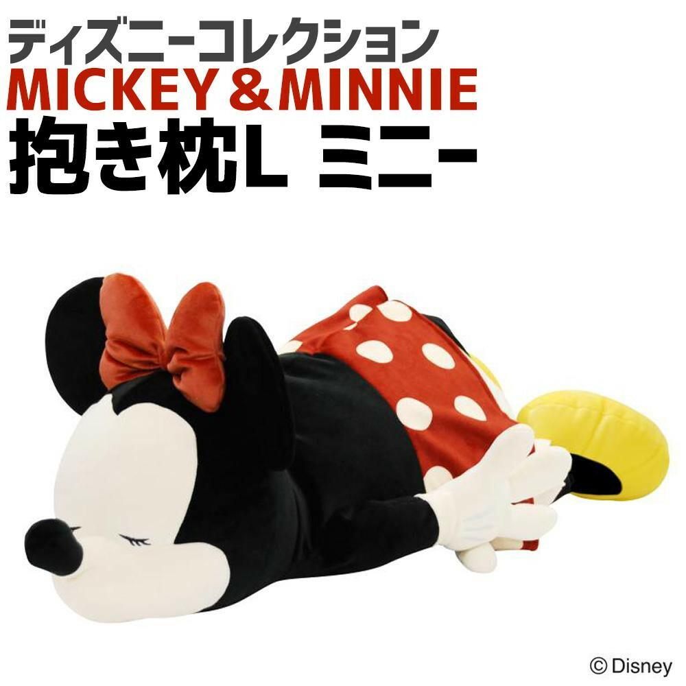ディズニーコレクション MICKEY&MINNIE 抱き枕L MINNIE(ミニー) 50010-02「通販百貨 Happy Puppy」