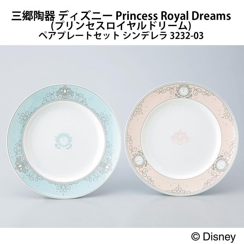 三郷陶器 ディズニー Princess Royal Dreams(プリンセスロイヤルドリーム) ペアプレートセット シンデレラ 3232-03「通販百貨 Happy Puppy」