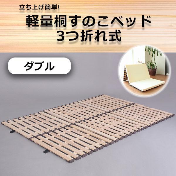 立ち上げ簡単! 軽量桐すのこベッド 3つ折れ式 ダブル KKT-410「通販百貨 Happy Puppy」