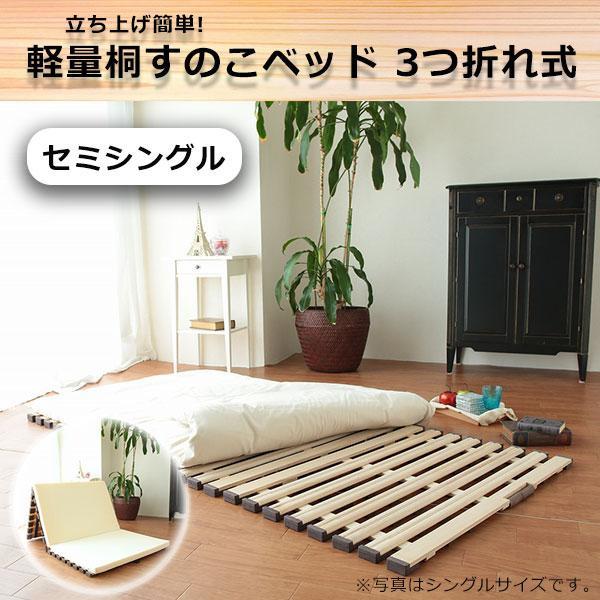立ち上げ簡単! 軽量桐すのこベッド 3つ折れ式 セミシングル KKT-80「通販百貨 Happy Puppy」