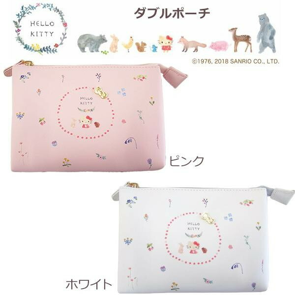 サンリオ HELLO KITTY ハローキティ ダブルポーチ HK55-16「通販百貨 Happy Puppy」