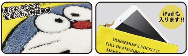 ドラえもん サガラ刺繍ポーチ「通販百貨 Happy Puppy」