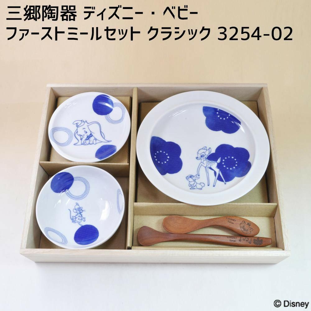 三郷陶器 ディズニー・ベビー ファーストミールセット クラシック 3254-02「通販百貨 Happy Puppy」