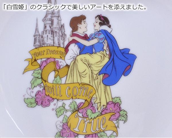 三郷陶器 ディズニー 白雪姫 りんごのプレート M 3257-02「通販百貨 Happy Puppy」