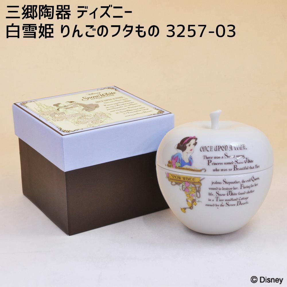 三郷陶器 ディズニー 白雪姫 りんごのフタもの 3257-03「通販百貨 Happy Puppy」