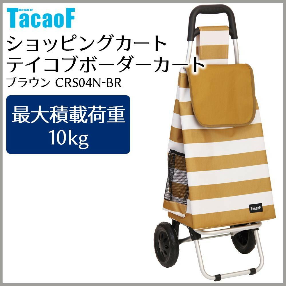 幸和製作所 テイコブ(TacaoF) ショッピングカート テイコブボーダーカート ブラウン CRS04N-BR「通販百貨 Happy Puppy」