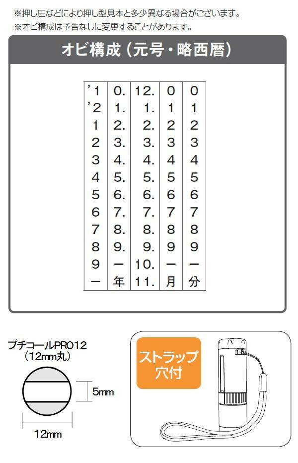 プチコールPRO12 記帳用タイプ キャップ式 「領収」 PTP-12K「NET Asahi」