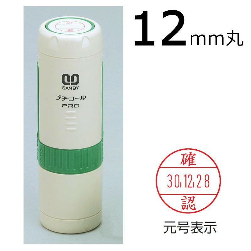 プチコールPRO12 記帳用タイプ キャップ式 「確認」 PTP-12O「NET Asahi」